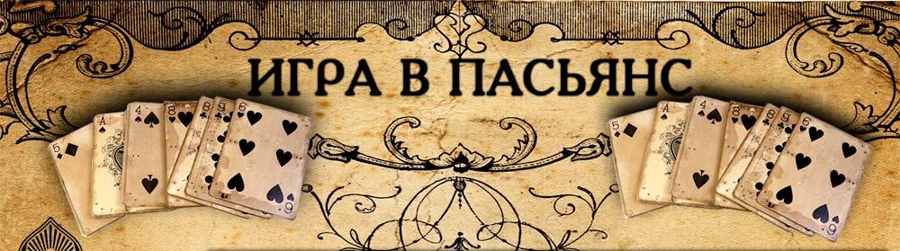 Скачать пасьянсов на компьютер через торрент на русском языке